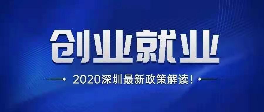 2020深圳最新就业创业政策解读