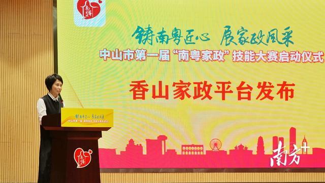 在线预约、月嫂保姆信息查询,中山推出香山家政服务平台
