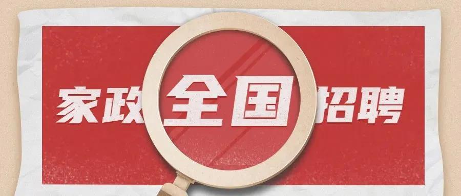 第②③③期   全國知名家政公司招聘信息匯總